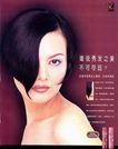 广告女郎0037,广告女郎,艺术,表情 秀发 黑头发