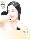 广告女郎0038,广告女郎,艺术,洗发水 潘婷 宝洁公司产品