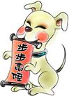 12生肖0001,12生肖,漫画卡通,小狗 报喜 祝贺