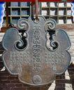 钟鼎器皿0056,钟鼎器皿,中国图片,吉祥物 文字 铜片