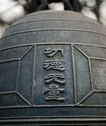 钟鼎器皿0060,钟鼎器皿,中国图片,功德无量 刻字 图纹
