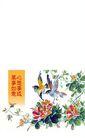 剪纸艺术0002,剪纸艺术,中国图片,鸳鸯 飞舞 嘻戏