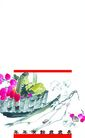 剪纸艺术0005,剪纸艺术,中国图片,花篮 竹篓 流水