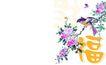剪纸艺术0020,剪纸艺术,中国图片,福气 花香 鸟语
