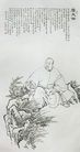 中国现代人物0218,中国现代人物,山水名画,文字 石块