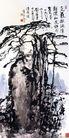 刘海粟作品集0072,刘海粟作品集,中国传世名画,石峰 险峻 风光