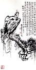 刘海粟作品集0084,刘海粟作品集,中国传世名画,