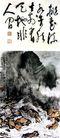 刘海粟作品集0087,刘海粟作品集,中国传世名画,