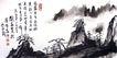 刘海粟作品集0099,刘海粟作品集,中国传世名画,山头 树木 云雾