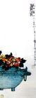 潘天寿作品集0014,潘天寿作品集,中国传世名画,花坛 壁环 花簇