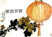 潘天寿作品集0018,潘天寿作品集,中国传世名画,灯笼 节庆 光明