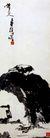 潘天寿作品集0043,潘天寿作品集,中国传世名画,