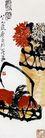 齐白石作品集0092,齐白石作品集,中国传世名画,菊花 向日葵 花篮
