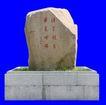 假山石头0119,假山石头,假山与喷水池,