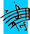 音符0123,音符,音乐艺术,