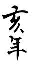 亚洲图案0521,亚洲图案,标识图形,
