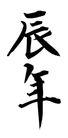 亚洲图案0525,亚洲图案,标识图形,