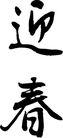 亚洲图案0552,亚洲图案,标识图形,