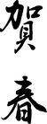 亚洲图案0557,亚洲图案,标识图形,