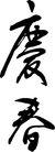 亚洲图案0559,亚洲图案,标识图形,