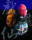 创新资讯0029,创新资讯,未来科技,面具 铜像 中文