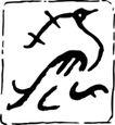 拓印0271,拓印,古典艺术,鸟兽 抽象 曲线