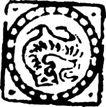 拓印0275,拓印,古典艺术,环状 扭曲 韵律