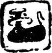 拓印0280,拓印,古典艺术,水牛 蹲着 尾巴