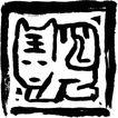 拓印0292,拓印,古典艺术,虎 老虎 四边形
