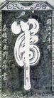典藏文化0061,典藏文化,中华文化,拓印 文字 文化