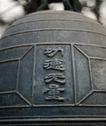 钟鼎器皿0062,钟鼎器皿,中华文化,功德 无量 大钟