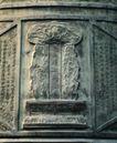钟鼎器皿0070,钟鼎器皿,中华文化,石碑 文字 佛教