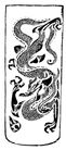 龙纹0441,龙纹,中华文化,