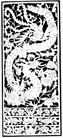 龙纹0459,龙纹,中华文化,