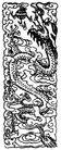 龙纹0487,龙纹,中华文化,