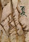 翠石纹0091,翠石纹,纹饰雕塑,岩石 开凿 刻字