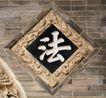 花纹墙饰0010,花纹墙饰,纹饰雕塑,庙墙 法字 贴墙