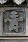 花纹墙饰0024,花纹墙饰,纹饰雕塑,文字 屋檐 屋瓦