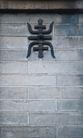 花纹墙饰0034,花纹墙饰,纹饰雕塑,文字 平整 图案