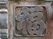 花纹墙饰0038,花纹墙饰,纹饰雕塑,福字 方形 刻字