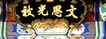颐和园长廊-02,中国名胜,首都风光,