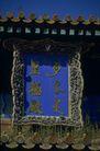 故宫内宫0054,故宫内宫,古代名胜,