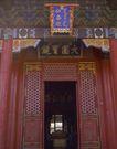 颐和园北海0097,颐和园北海,古代名胜,宫殿 雍和宫 故宫