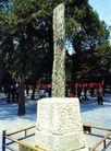 衙石2,颐和园美景,古代名胜,