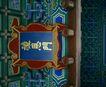 文物景点0080,文物景点,古代名胜,门楣 牌匾 陵恩门