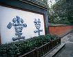 地方名胜0077,地方名胜,古代风景,草堂 白墙 壁字