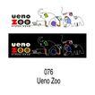 动物园、水族馆0023,动物园、水族馆,世界标识,动物场 076 Ueno