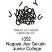 教育学校0046,教育学校,世界标识,字母 聚集 1352