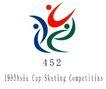 体育竞赛0009,体育竞赛,世界标识,团体赛 452 1993年