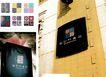 一民美术馆长0002,一民美术馆长,世界CI大全,建筑 纸袋 印刷 色彩运用 指示 地址